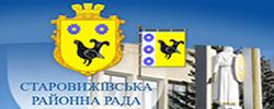 Старовижівська районна рада